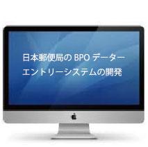 日本郵便局のBPOデーターエントリーシステムの開発